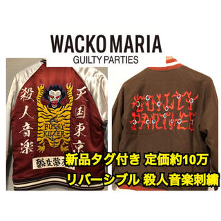 ワコマリア(WACKO MARIA)の定価10万 WACKO MARIA 殺人音楽 スカジャン ジャケット ワコマリア(スカジャン)