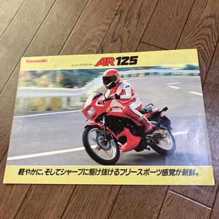 カワサキ(カワサキ)のカワサキバイクカタログ(カタログ/マニュアル)