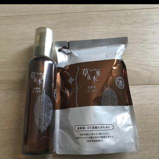 ソウカモッカ(草花木果)の草花木果 どくだみ さっぱり化粧水 セット価格(化粧水/ローション)