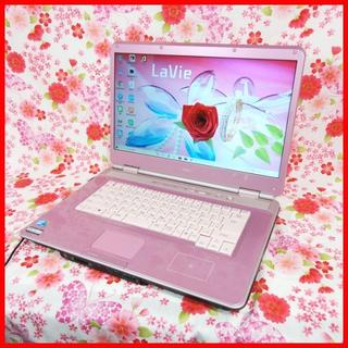 エヌイーシー(NEC)の【可愛いピンク♪】ノートパソコン♪初心者も安心♪Windows10 (ノートPC)