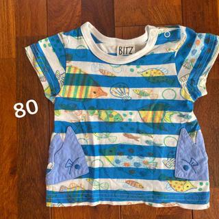 ビッツ(Bit'z)の☆BIT'Z 水族館 お魚 Tシャツ (80cm)(Tシャツ)