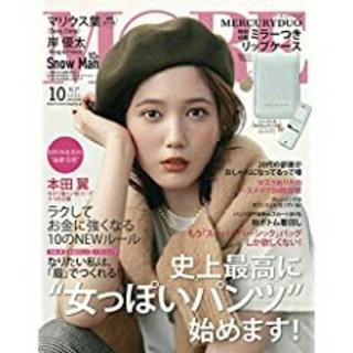 more2020年10月号最新号モア(ファッション)