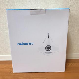 【raycop】レイコップふとんクリーナー  RS2JWH(掃除機)