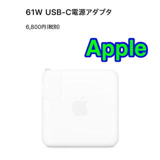 アップル(Apple)の61W USB-C電源アダプタ Macbook Pro Apple (バッテリー/充電器)