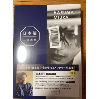 ワニブックス(ワニブックス)の日本製+Documentary PHOTO BOOK 2019-2020 新品(男性タレント)