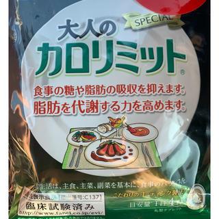 大人のカロリミット 30日分×3袋 セット!(ダイエット食品)