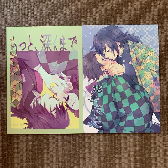 鬼滅の刃 義炭 同人誌 2冊セット エンタメ/ホビーの同人誌(ボーイズラブ(BL))の商品写真