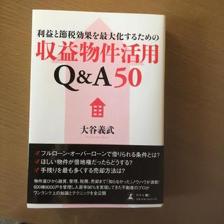 利益と節税効果を最大化するための収益物件活用Q&A50(ビジネス/経済)