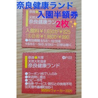 奈良健康ランド 入園割引券(その他)