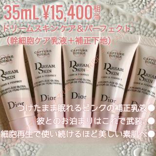 ディオール(Dior)の【現品超え✦5本】カプチュールトータル ドリームスキン ケアパーフェクト 最新版(乳液/ミルク)