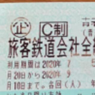 青春18きっぷ 残2回 かんたんラクマパック送料込 (鉄道乗車券)