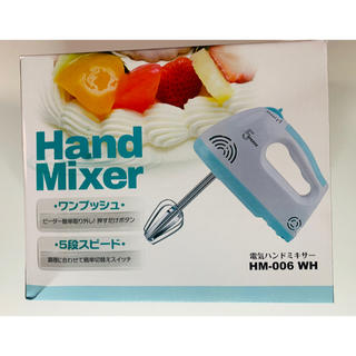 新品 ハンドミキサー(調理機器)