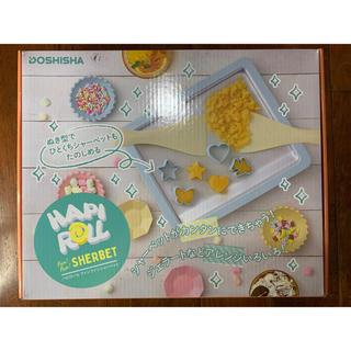 ドウシシャ(ドウシシャ)の新品!HAPI ROLL ファンファンシャーベット(調理道具/製菓道具)