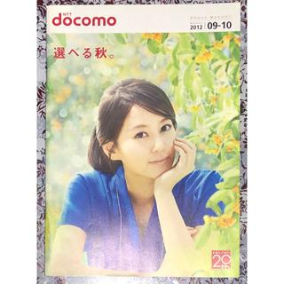 ドコモ 堀北真希 NTTdocomo カタログ 2012年  9月 10月(女性タレント)