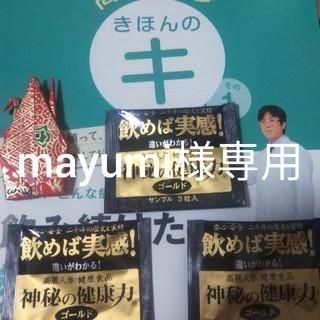 mayumi様専用(健康/医学)