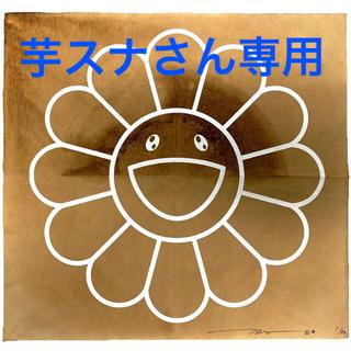 村上隆 「コーヒーブルース、アフタヌーン」サイン入限定50枚 シルクスクリーン(版画)
