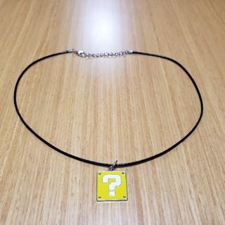 ニンテンドウ(任天堂)のハテナブロック ネックレス(ネックレス)