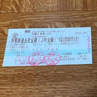 ジェイアール(JR)の青春18きっぷ 1回分 使用期限9月10日まで(鉄道乗車券)