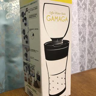 【未使用】コーヒーメーカーボトル(コーヒーメーカー)
