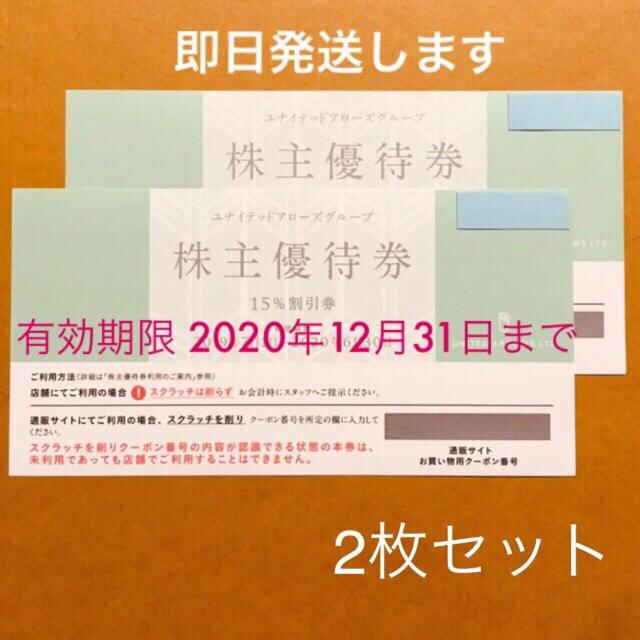 Drawer(ドゥロワー)の🌸株主優待券 2枚  ✳︎ ブラミンク ドゥロワー クロムハーツ  チケットの優待券/割引券(ショッピング)の商品写真