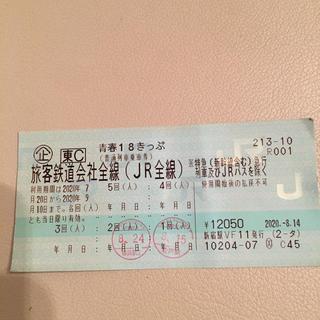 青春18きっぷ 3回(鉄道乗車券)