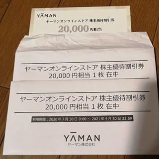 ヤーマン(YA-MAN)のMaki様専用 ヤーマン株主優待 オンラインストア割引券4万円分(ショッピング)