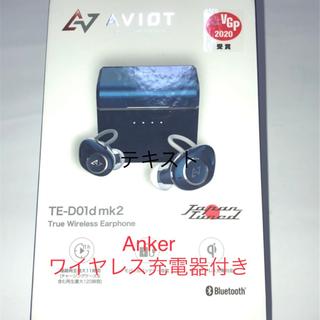 アヴォイド(Avoid)のAviot TE–D01D mk2(ヘッドフォン/イヤフォン)