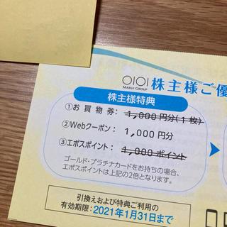 マルイ(マルイ)のマルイ 丸井 株主優待券でWebクーポン1000円分(ショッピング)