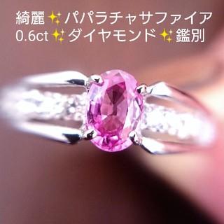 sakuranosono様✨パパラチアサファイア✨ダイヤモンド リング プラチナ(リング(指輪))