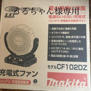 マキタ(Makita)のマキタ 扇風機 CF202DZ   新品未使用(扇風機)