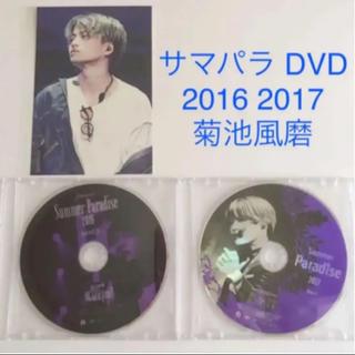 セクシー ゾーン(Sexy Zone)のSummer Paradise  DVD サマパラ 2016 2017 菊池風磨(アイドル)