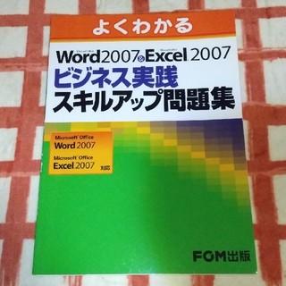 フジツウ(富士通)のよくわかるMicrosoft Office Word 2007 & Micros(コンピュータ/IT)