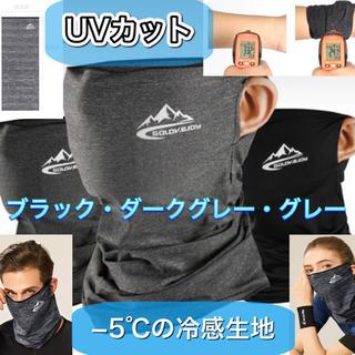 ネックカバー UVカット 冷感 フェイスカバー耳かけタイプ 吸汗速乾 (ランニング/ジョギング)