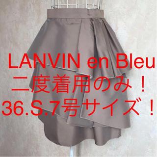 ランバンオンブルー(LANVIN en Bleu)の☆LANVIN en Bleu/ランバンオンブルー☆小さいサイズ!スカート36(ひざ丈スカート)