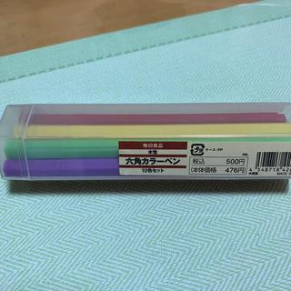 ムジルシリョウヒン(MUJI (無印良品))の無印 無印良品 六角カラーペン 水性(ペン/マーカー)