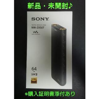 ソニー(SONY)のソニー ウォークマン 64GB ZXシリーズ NW-ZX507-BM(ポータブルプレーヤー)