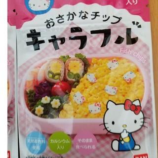 ハローキティ(ハローキティ)のキャラフル キティ 2袋(その他)