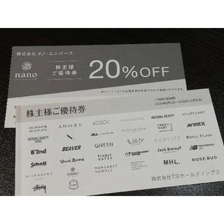 ナノユニバース(nano・universe)のナノ・ユニバース「株主様ご優待券 20%OFF」券1枚(ショッピング)