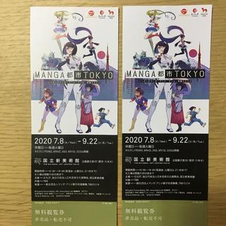 ◆MANGA都市TOKYO★チケット2枚(美術館/博物館)
