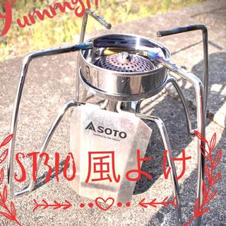 シンフジパートナー(新富士バーナー)のST310 SOTO 防風(ストーブ/コンロ)