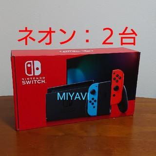 ニンテンドースイッチ(Nintendo Switch)の【2台】任天堂 新型 Nintendo Switch ネオンブルー/ネオンレッド(家庭用ゲーム機本体)