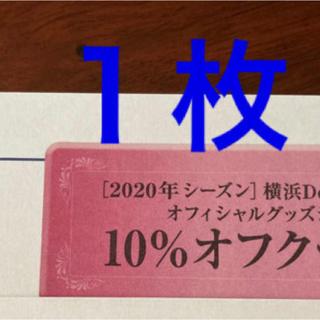 ヨコハマディーエヌエーベイスターズ(横浜DeNAベイスターズ)の株式会社DeNA 株主優待券(ショッピング)