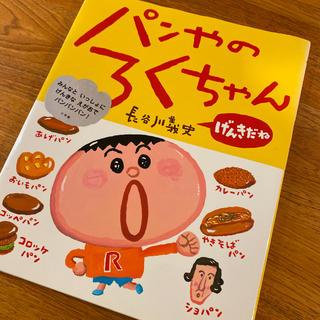 パンやのろくちゃん げんきだね(絵本/児童書)