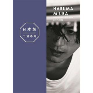 ワニブックス(ワニブックス)の三浦春馬 日本製+Documentary 新品 未使用(男性タレント)