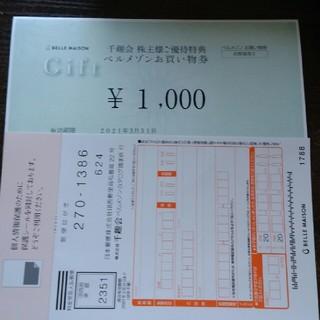 ベルメゾンお買い物券1000円分株主優待(ショッピング)