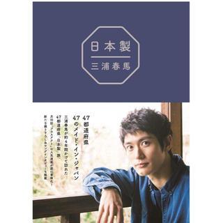 ワニブックス(ワニブックス)の三浦春馬 「日本製」(男性タレント)