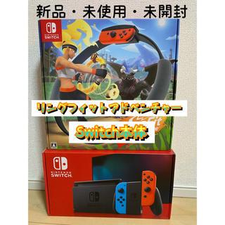 ニンテンドウ(任天堂)のNintendo Switch 本体 & リングフィットアドベンチャー(家庭用ゲーム機本体)