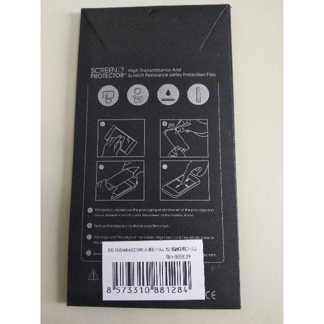 ASUS(エイスース)のASUS ZENFONE3 ZE520KL 用 液晶保護フィルム 光沢 スマホ/家電/カメラのスマホアクセサリー(保護フィルム)の商品写真