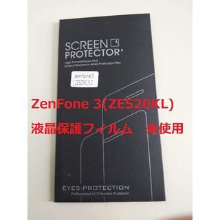 エイスース(ASUS)のASUS ZENFONE3 ZE520KL 用 液晶保護フィルム 光沢(保護フィルム)