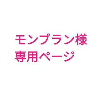 saori  様専用ページ(その他)